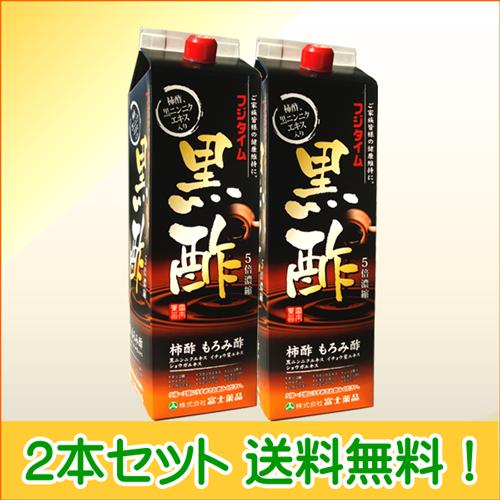 送料無料 飲む酢 【黒酢】フジタイム黒酢1800ml×2本 (富士薬品)