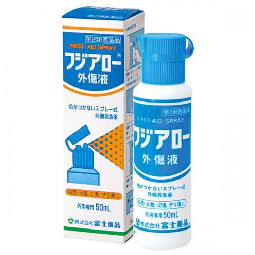 【第2類医薬品】 フジアロー外傷液 (50mL)