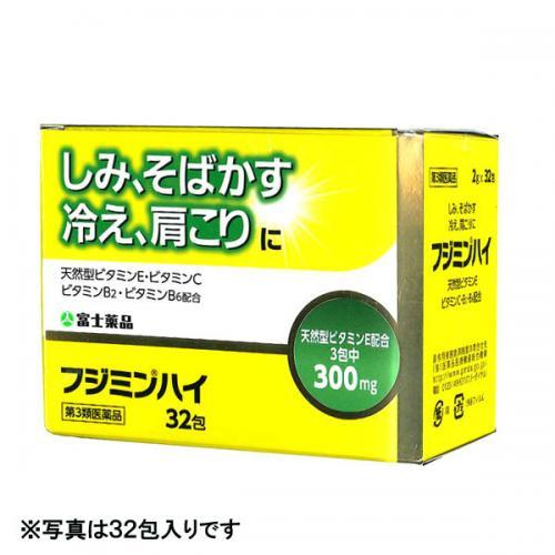 送料無料 【第3類医薬品】 フジミンハイ (96包)