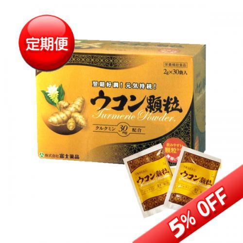 【定期便】【秋ウコン・クルクミン】ウコン顆粒 30袋入り(富士薬品)