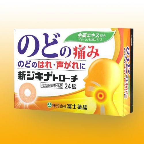 【指定医薬部外品】 新ジキナトローチ (24錠)