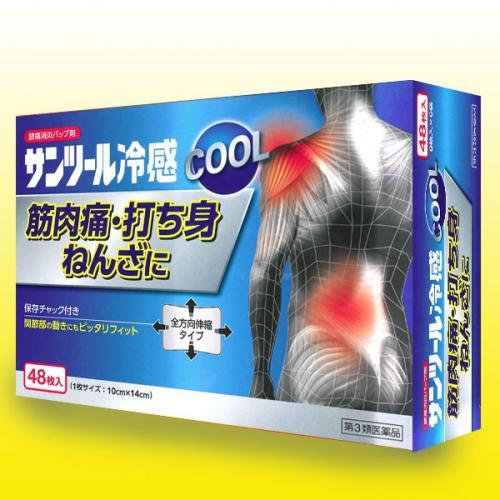 【第3類医薬品】 サンツール冷感 48枚入り 8枚×6袋入り