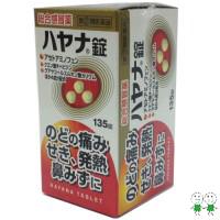 【指定第2類医薬品】 ハヤナ錠 (135錠)