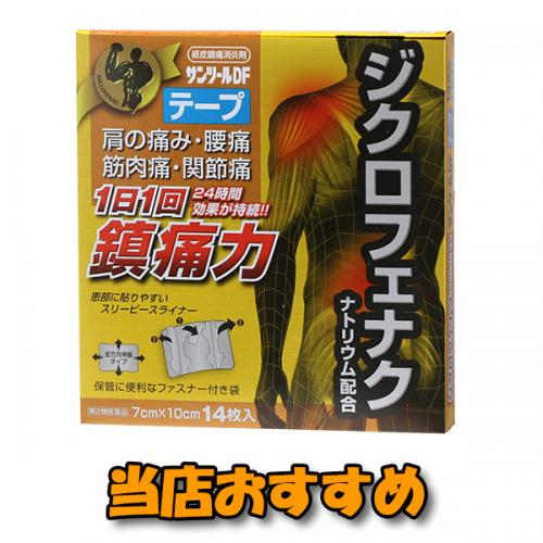 ★【第2類医薬品】 サンツールDFテープ [7×10cm] (14枚)