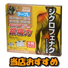 ★【第2類医薬品】 サンツールDFテープL [10×14cm] (7枚)