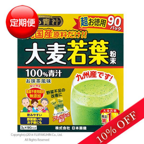 【定期便】金の青汁 純国産 大麦若葉 90包