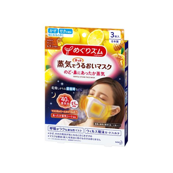 めぐりズム うるおいマスク ハニーレモン 3枚入り24箱セット(1ケース)(KO)花王 [週末目玉商品]