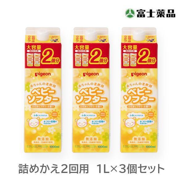 ピジョン 赤ちゃんの柔軟剤ベビーソフター香り付 詰めかえ用 1L【3個セット】(PP)
