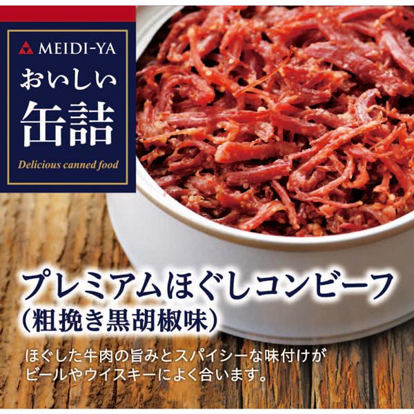 明治屋 おいしい缶詰 プレミアムほぐしコンビーフ(粗挽き黒胡椒味) 90g×24個入り (1ケース) (MS)