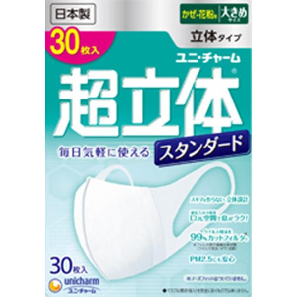 超立体マスク スタンダード 大きめサイズ 30枚入(日本製PM2.5対応)PP ※個数制限、ポイント10倍、クーポン対象外