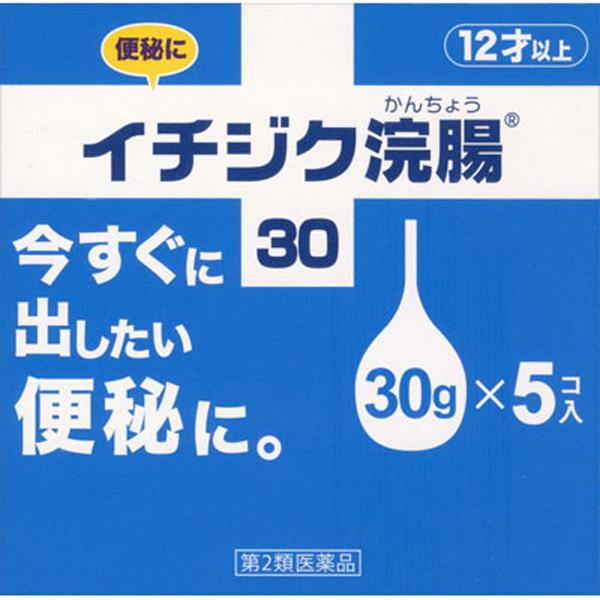 【第2類医薬品】イチジク浣腸30 5個入×10箱