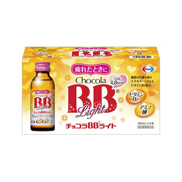 【指定医薬部外品】エーザイ チョコラBBライト 100ml 10本入り×5セット
