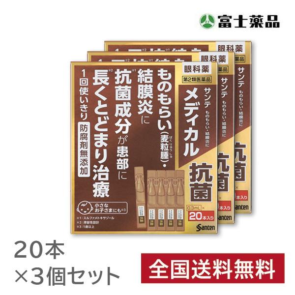 【第2類医薬品】サンテメディカル抗菌 0.3ml×20本入り×3個セット