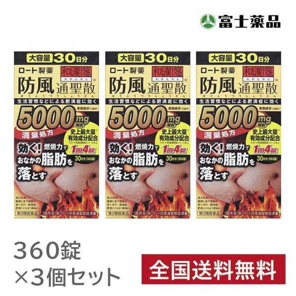 【第2類医薬品】新・ロート防風通聖散錠満量 360錠×3個セット