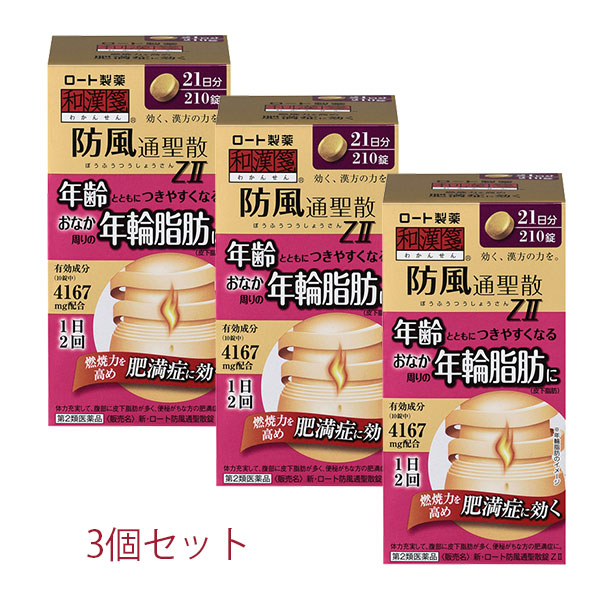 【第2類医薬品】新・ロート防風通聖散錠ZII 210錠 3個セット