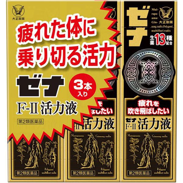 【第2類医薬品】ゼナF-2活力液 3本パック(50mL×3本)