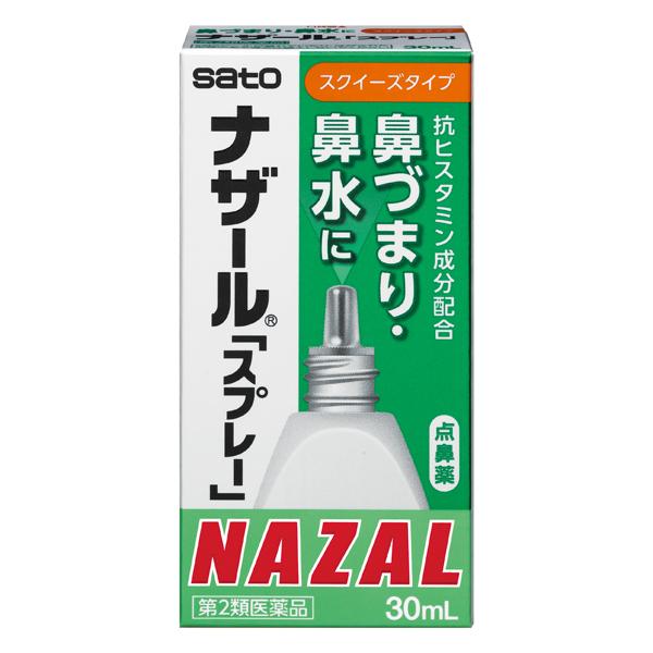 【第2類医薬品】ナザール「スプレー」30ml