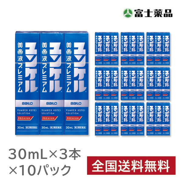【第2類医薬品】ユンケル黄帝液プレミアム 30ml×3本 10パックセット(30本)