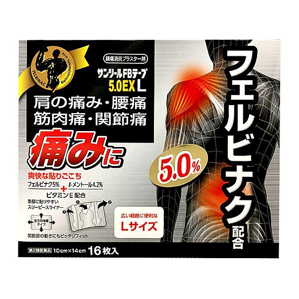 ★【第2類医薬品】 サンツールFBテープ5.0EX L [10cm×14cm] 16枚入