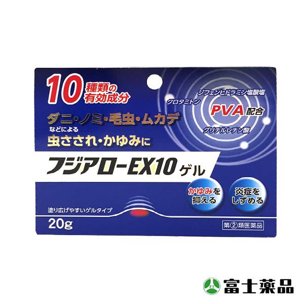 ★【指定第2類医薬品】 フジアローEX10ゲル(20g)