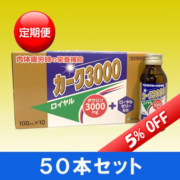 送料無料 【定期便】指定医薬部外品 カーク3000ロイヤル 100mL×50本(富士薬品)
