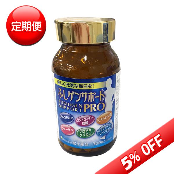 送料無料 【定期便】グルコサミン&コンドロイチン/ ふしゲンサポートPRO 300粒入   (富士薬品)
