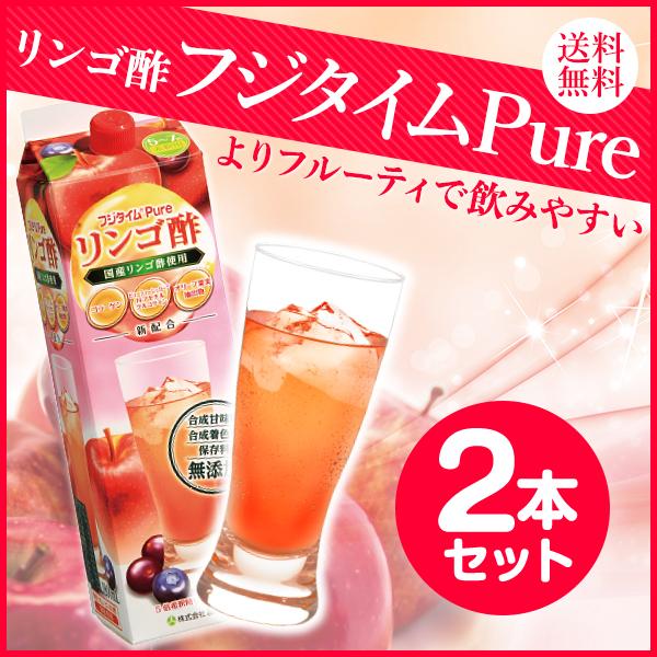 送料無料 富士薬品オリジナルりんご酢 フジタイムPure 1800mL 【2本セット】