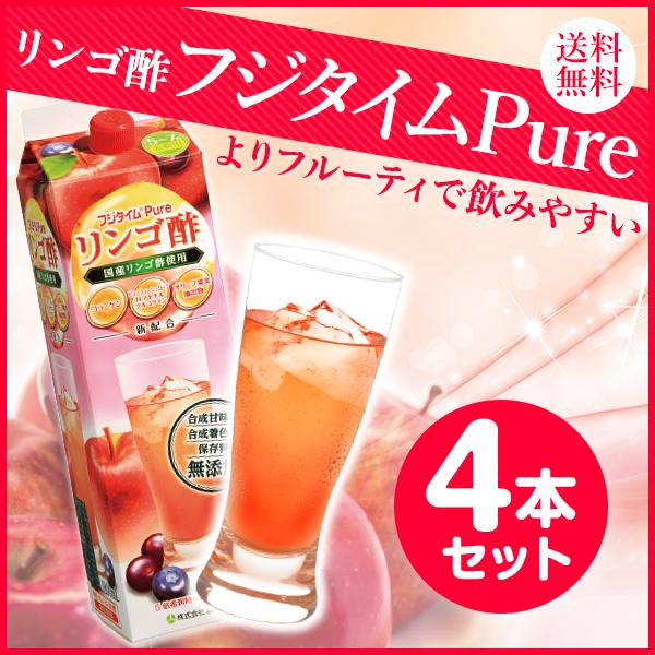 送料無料 富士薬品オリジナルりんご酢 フジタイムPure 1800mL 【4本セット】