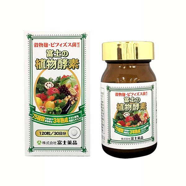 【定期便】送料無料 【乳酸菌醗酵】富士の植物酵素  120粒入(富士薬品)