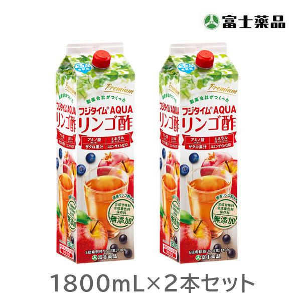 送料無料 富士薬品オリジナルりんご酢 フジタイムAQUA 2021 1800mL 2本セット