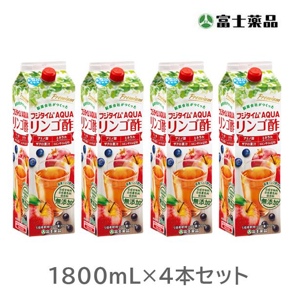 送料無料 富士薬品オリジナルりんご酢 フジタイムAQUA 2021 1800mL 4本セット