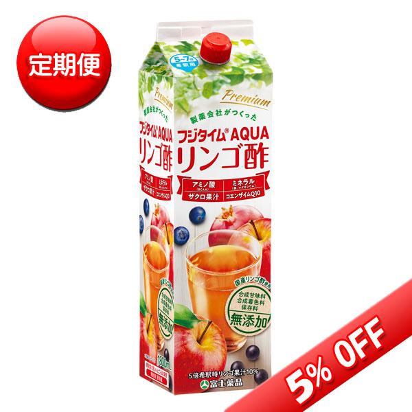 【定期便】富士薬品オリジナルりんご酢 フジタイムAQUA 2021 1800mL リンゴ酢 送料無料
