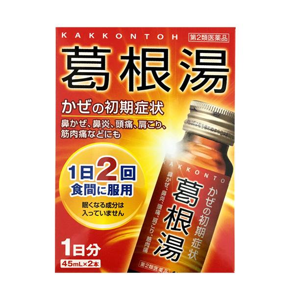 【第2類医薬品】ゼリスン葛根湯内服液 45mL×2本