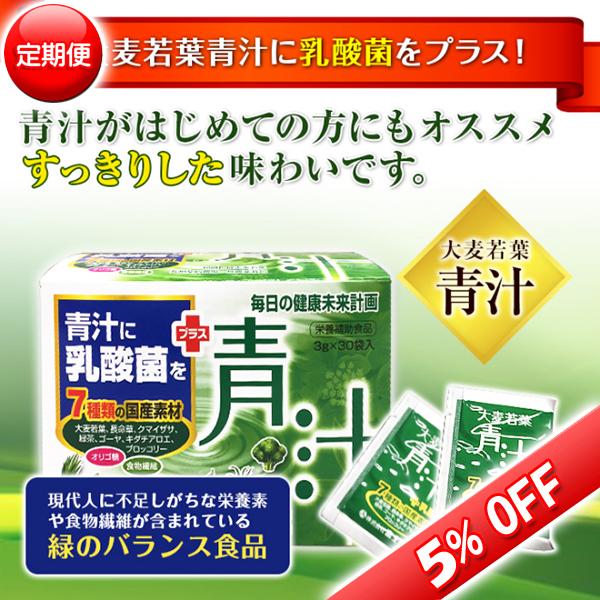 【富士薬品直販】【送料無料】【定期便】大麦若葉青汁 30袋入り☆