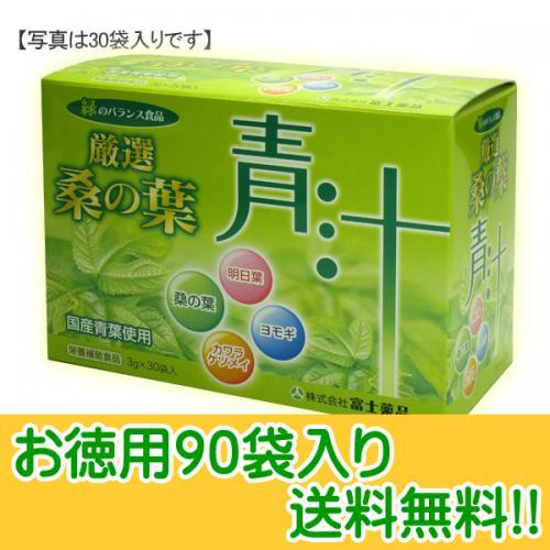 送料無料 【国産青葉の青汁 お徳用!】 厳選 桑の葉 90袋入り (富士薬品)