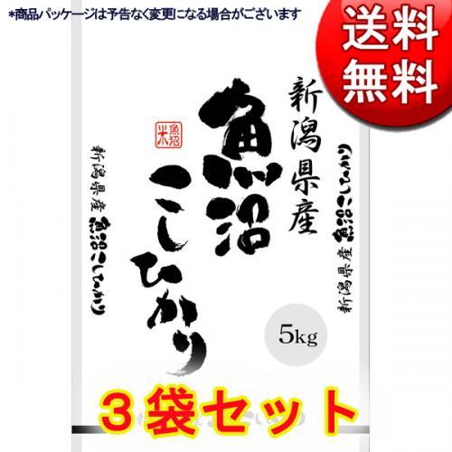 【送料無料】新潟県産 魚沼こしひかり 5kg×3 (計15kg)【直送品・クレジット決済のみ】NF
