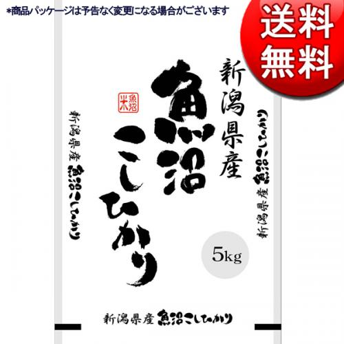 【送料無料】新潟県産 魚沼産こしひかり 5kg【直送品・クレジット決済のみ】NF