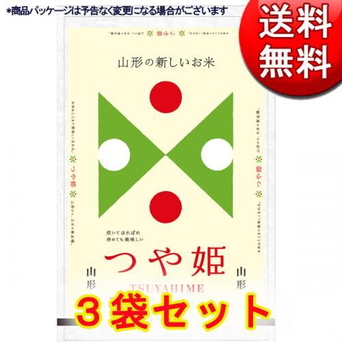 【送料無料】山形県産 つや姫 5kg×3 (計15kg) 【直送品・クレジット決済のみ】NF