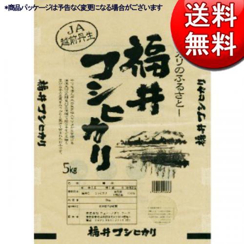 【送料無料】福井県産こしひかり  JA越前丹生産地指定米 5kg【直送品・クレジット決済のみ】NF