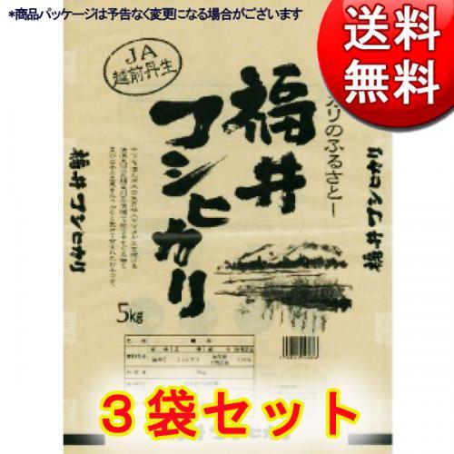 【送料無料】福井県産こしひかり  JA越前丹生産地指定米 5kg×3 (計15kg)【直送品・クレジット決済のみ】NF
