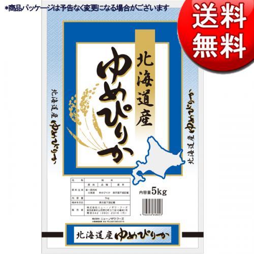 【送料無料】北海道産 ゆめぴりか 5kg【直送品・クレジット決済のみ】NF