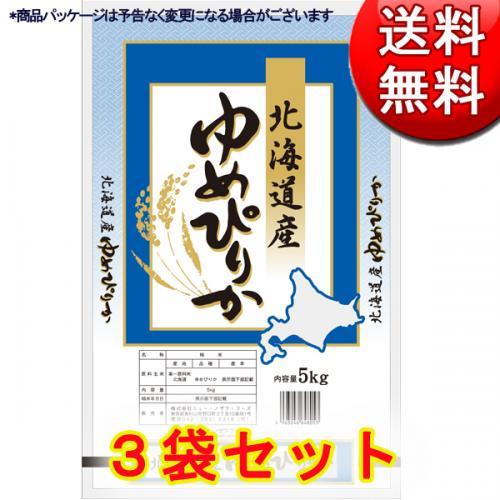 【送料無料】北海道産 ゆめぴりか 5kg×3 (計15kg)【直送品・クレジット決済のみ】NF