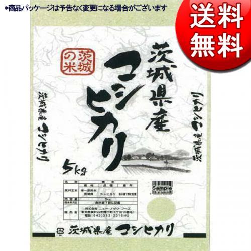 【送料無料】茨城県産 こしひかり 5kg【直送品・クレジット決済のみ】NF