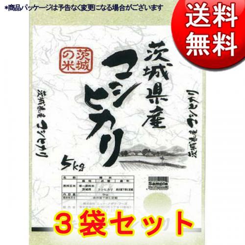 【送料無料】茨城県産 こしひかり 5kg×3 (計15kg)【直送品・クレジット決済のみ】NF