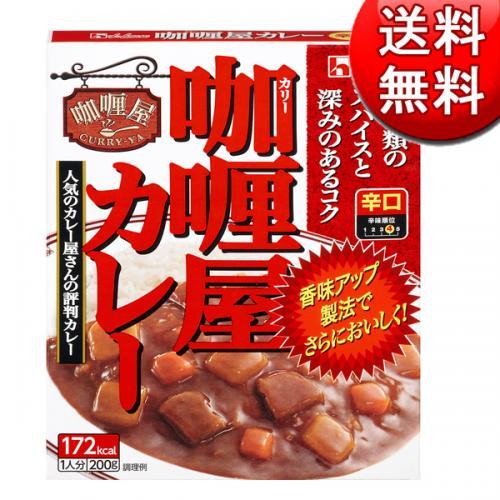 送料無料 カリー屋カレー [辛口] 200g 60個入り×1ケース (ハウス食品) [レトルトカレー]KK