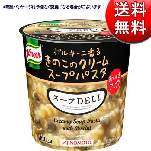 【送料無料(沖縄除く)】スープDELI ポルチーニ香るきのこのクリームスープパスタ 12個×1ケース (味の素クノール)[カップスープ]【クレジット決済のみ】KK