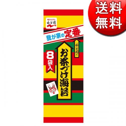 送料無料 お茶づけ海苔 (8食/袋) 20袋入り×1ケース (永谷園)[お茶漬け]KK