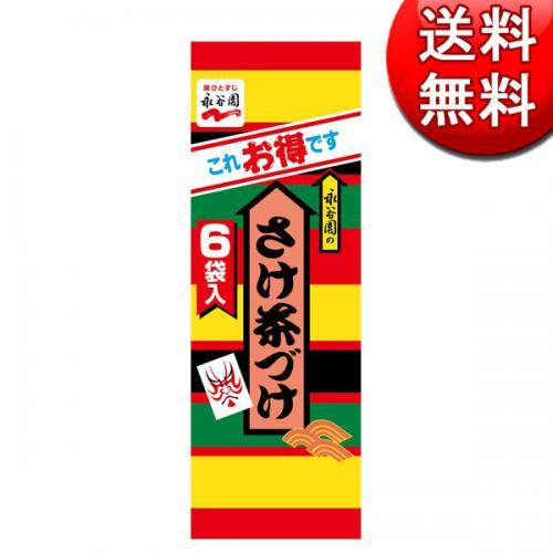 送料無料 さけ茶づけ (6食/袋) 20袋入り×1ケース (永谷園)[お茶漬け]KK