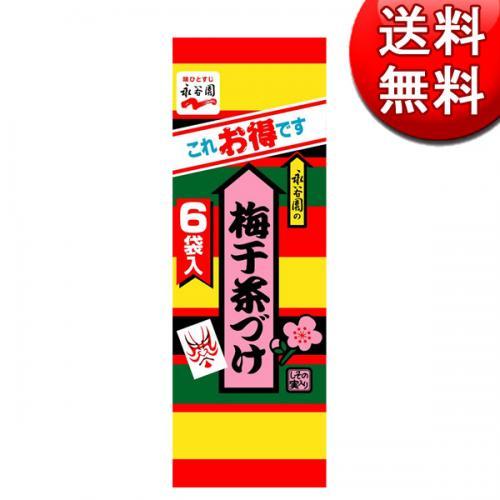 送料無料 梅干茶づけ (6食/袋) 20袋入り×1ケース (永谷園)[お茶漬け]KK