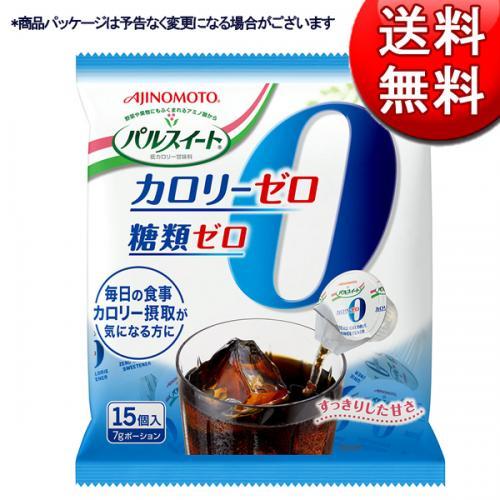 送料無料 パルスイート カロリーゼロ・液体タイプ ポーション(15個/袋) 20袋入り×2ケース (計40袋)(味の素)[砂糖 シュガーシロップ]KK
